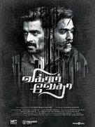 Vikram Vedha - Indian Movie Poster (xs thumbnail)