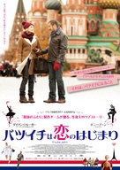 Un plan parfait - Japanese Movie Poster (xs thumbnail)