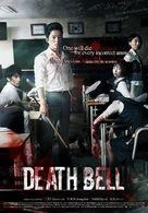 Gosa - Movie Poster (xs thumbnail)