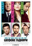 Horrible Bosses - Bulgarian Movie Poster (xs thumbnail)