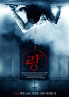 Rings - South Korean Movie Poster (xs thumbnail)
