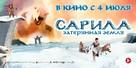 The legend of Sarila/La légende de Sarila - Russian Movie Poster (xs thumbnail)