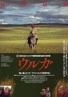 Urga - Japanese Movie Poster (xs thumbnail)