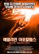Alien Apocalypse - South Korean Movie Poster (xs thumbnail)