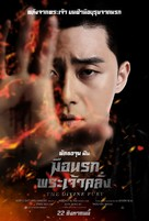 The Divine Fury - Thai Movie Poster (xs thumbnail)