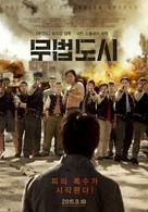 Revenge of the Green Dragons - South Korean Movie Poster (xs thumbnail)