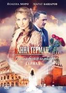 """Anna German"" - Russian DVD movie cover (xs thumbnail)"