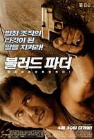 Blood Father - South Korean Movie Poster (xs thumbnail)