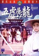 Wu hu tu long - Hong Kong Movie Cover (xs thumbnail)