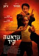 The Karate Kid - Israeli Movie Poster (xs thumbnail)