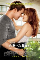 The Vow - Hong Kong Movie Poster (xs thumbnail)