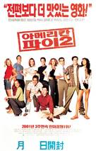 American Pie 2 - South Korean Movie Poster (xs thumbnail)