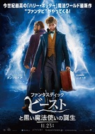 Fantastic Beasts: The Crimes of Grindelwald - Japanese Movie Poster (xs thumbnail)
