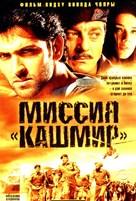 Mission Kashmir - Russian DVD cover (xs thumbnail)