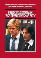 All the President's Men - Russian Movie Cover (xs thumbnail)