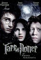 Harry Potter and the Prisoner of Azkaban - Russian Movie Poster (xs thumbnail)