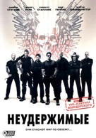 The Expendables - Russian Movie Cover (xs thumbnail)