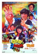 Mi ni te gong dui - Thai Movie Poster (xs thumbnail)