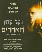The Others - Israeli Movie Poster (xs thumbnail)