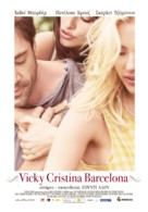 Vicky Cristina Barcelona - Greek Movie Poster (xs thumbnail)