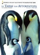 March Of The Penguins - Greek poster (xs thumbnail)