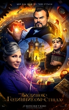 The House with a Clock in its Walls - Ukrainian Movie Poster (xs thumbnail)