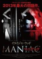 Maniac - Japanese Movie Poster (xs thumbnail)