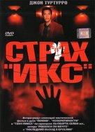 Fear X - Russian DVD cover (xs thumbnail)