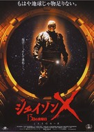 Jason X - Japanese Movie Poster (xs thumbnail)