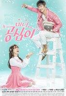 """Minyeo Gongsimi"" - South Korean Movie Poster (xs thumbnail)"