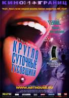 24 Hour Party People - Russian Movie Poster (xs thumbnail)