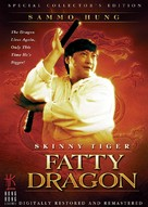 Shou hu fei long - British DVD cover (xs thumbnail)