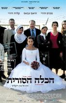 The Syrian Bride - Israeli Movie Poster (xs thumbnail)