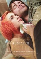 Eternal Sunshine of the Spotless Mind - South Korean Movie Poster (xs thumbnail)