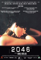 2046 - Spanish Movie Poster (xs thumbnail)