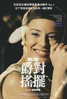 Elis - Taiwanese Movie Poster (xs thumbnail)