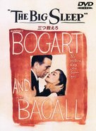 The Big Sleep - Japanese DVD cover (xs thumbnail)