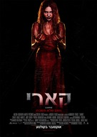 Carrie - Israeli Movie Poster (xs thumbnail)