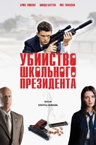 Assassination of a High School President - Russian DVD movie cover (xs thumbnail)