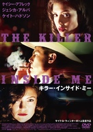 The Killer Inside Me - Japanese DVD movie cover (xs thumbnail)