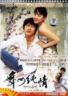 Daenseo-ui sunjeong - Chinese poster (xs thumbnail)