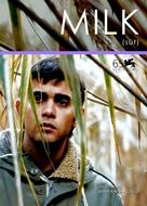 Süt - British Movie Cover (xs thumbnail)