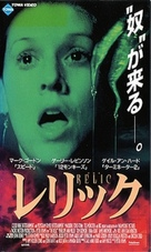 The Relic - Japanese Movie Cover (xs thumbnail)