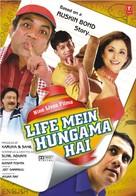 Life Mein Hungama Hai - Indian Movie Poster (xs thumbnail)