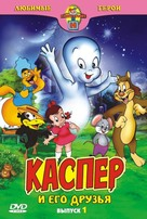 """Casper and Friends"" - Russian DVD cover (xs thumbnail)"