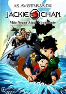 """Jackie Chan Adventures"" - Brazilian DVD movie cover (xs thumbnail)"