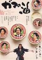 Gama no abura - Japanese Movie Poster (xs thumbnail)