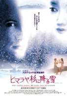 Snow Falling on Cedars - Japanese Movie Poster (xs thumbnail)