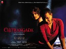 Chitrangada - Indian Movie Poster (xs thumbnail)