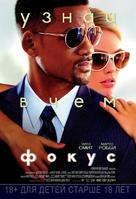Focus - Russian Movie Poster (xs thumbnail)